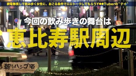 【プレステージプレミアム】朝までハシゴ酒 33 in恵比寿駅周辺 れいちゃん 20歳 大学生(看護科) 2