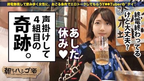 【プレステージプレミアム】朝までハシゴ酒 33 in恵比寿駅周辺 れいちゃん 20歳 大学生(看護科) 4