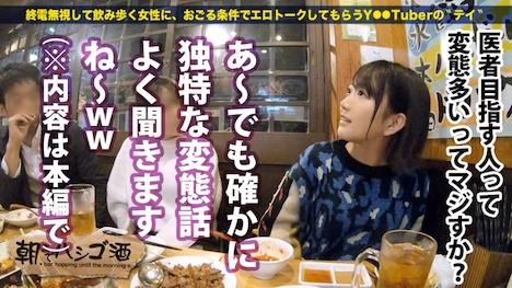 【プレステージプレミアム】朝までハシゴ酒 33 in恵比寿駅周辺 れいちゃん 20歳 大学生(看護科) 6