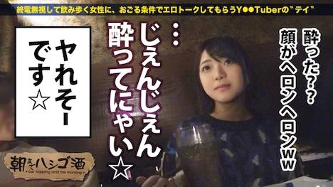 【プレステージプレミアム】朝までハシゴ酒 33 in恵比寿駅周辺 れいちゃん 20歳 大学生(看護科) 9
