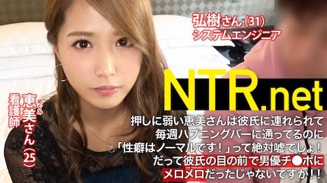 【NTR net】NTR net case1 めぐみさん 25歳 看護師 1