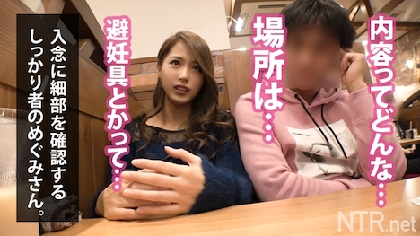 【NTR net】NTR net case1 めぐみさん 25歳 看護師 6
