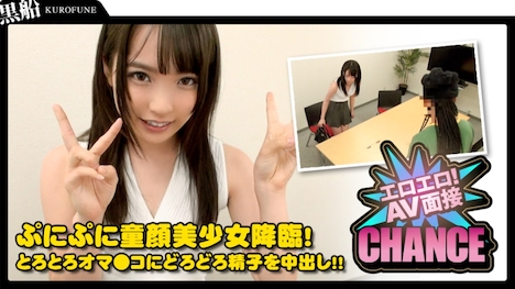 【黒船】【中出し】エロエロ!AV面接 Case 04童顔美少女の初撮影は生中!! あかり(仮名) 学生 1