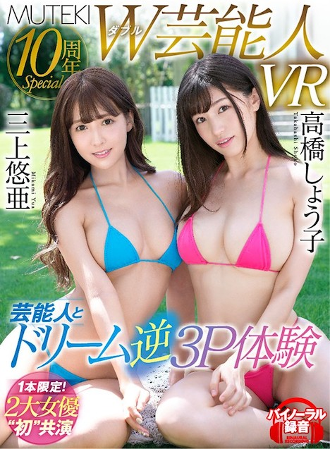 【VR】MUTEKI 10周年記念Special W芸能人VR 芸能人とドリーム逆3P体験 高橋しょう子 三上悠亜 13