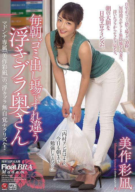 毎朝ゴミ出し場ですれ違う浮きブラ奥さん 美作彩凪