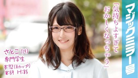 【SODマジックミラー号】さとこ(19)専門学生 マジックミラー号 歯科衛生士を目指すスレンダー美少女がデカチンSEXで激イキを繰り返す!