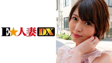 【E★人妻DX】アイさん 34歳