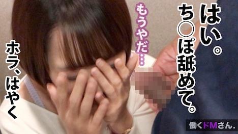 【プレステージプレミアム】働くドMさん Case 5 IT企業WEBマーケター:藤崎さん:23歳 26