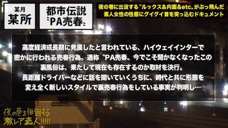 【プレステージプレミアム】都市伝説〝PA売春〟!!!:夜の巷を徘徊する〝激レア素人〟!! 09 2