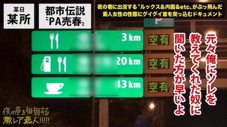【プレステージプレミアム】都市伝説〝PA売春〟!!!:夜の巷を徘徊する〝激レア素人〟!! 09 4