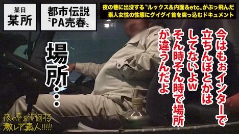 【プレステージプレミアム】都市伝説〝PA売春〟!!!:夜の巷を徘徊する〝激レア素人〟!! 09 8