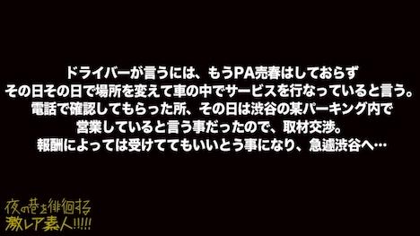 【プレステージプレミアム】都市伝説〝PA売春〟!!!:夜の巷を徘徊する〝激レア素人〟!! 09 9