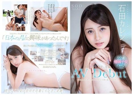 【新作】石田カレン AV Debut 12