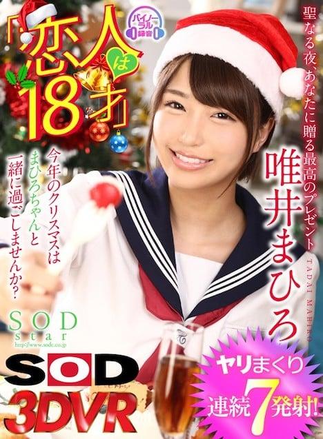 【VR】『恋人は18才』唯井まひろ クリスマスパーティーで連続7発射! 1