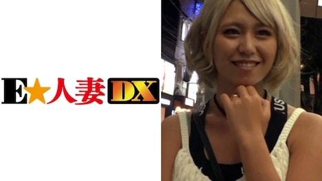【E★人妻DX】ちなつさん 25歳