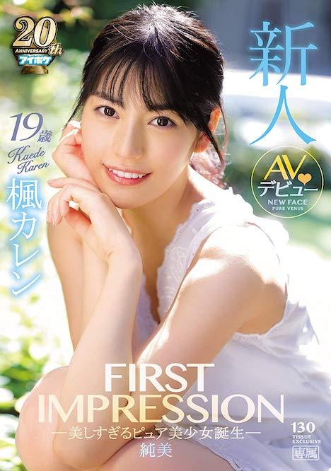 【新作】FIRST IMPRESSION 130 純美 ―美しすぎるピュア美少女誕生― 楓カレン 1