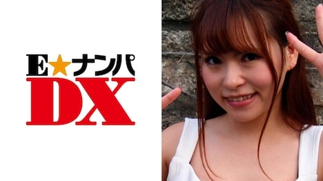 【E★ナンパDX】ゆなさん 21歳 女子大生 【ガチな素人】