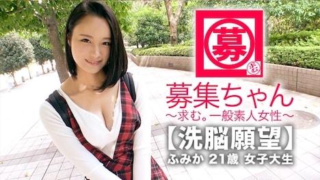 【ARA】【洗脳願望】21歳【女子大生】ふみかちゃん参上! ふみか 21歳 大学生 1