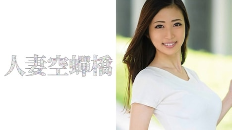 【人妻空蝉橋】栞菜