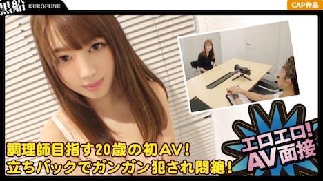 【黒船】【淫乱ギャル】エロエロ!AV面接 Case 09 るる 1