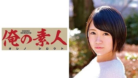 【俺の素人】ユキちゃん 女子大生