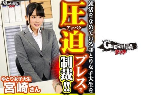 【ゲリラ】宮崎さん 女子大生