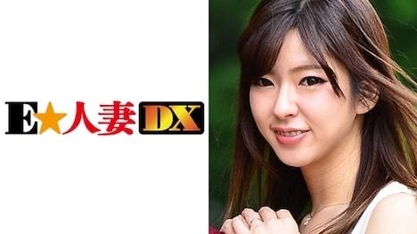 【E★人妻DX】りほさん 25歳