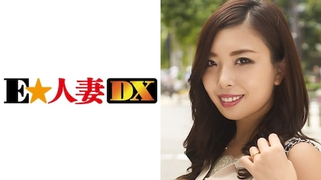 【E★人妻DX】ありささん 35歳【セレブな奥さま】