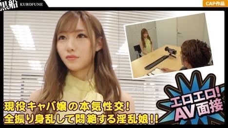 【黒船】エロエロ!AV面接 Case 10 まなか 21歳 美容部員 1