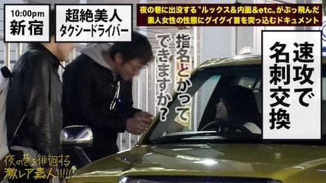 【プレステージプレミアム】夜の巷を徘徊する〝激レア素人〟!! 10 石原美紀さん 24歳 タクシードライバー 10
