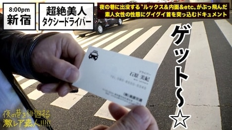 【プレステージプレミアム】夜の巷を徘徊する〝激レア素人〟!! 10 石原美紀さん 24歳 タクシードライバー 11