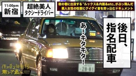 【プレステージプレミアム】夜の巷を徘徊する〝激レア素人〟!! 10 石原美紀さん 24歳 タクシードライバー 12