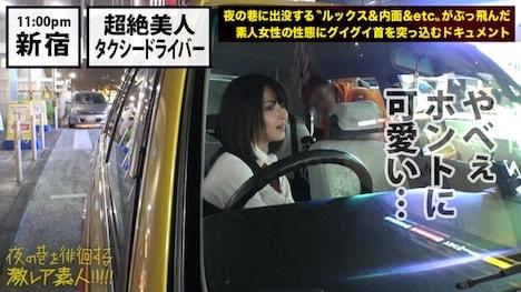 【プレステージプレミアム】夜の巷を徘徊する〝激レア素人〟!! 10 石原美紀さん 24歳 タクシードライバー 13