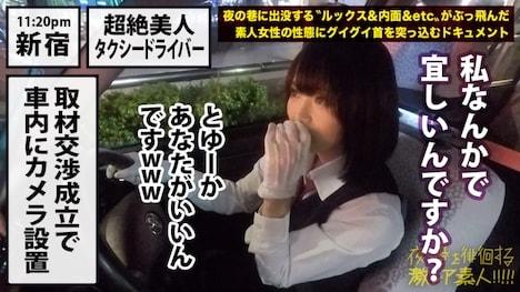【プレステージプレミアム】夜の巷を徘徊する〝激レア素人〟!! 10 石原美紀さん 24歳 タクシードライバー 14