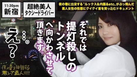 【プレステージプレミアム】夜の巷を徘徊する〝激レア素人〟!! 10 石原美紀さん 24歳 タクシードライバー 16