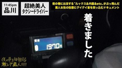 【プレステージプレミアム】夜の巷を徘徊する〝激レア素人〟!! 10 石原美紀さん 24歳 タクシードライバー 17