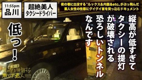 【プレステージプレミアム】夜の巷を徘徊する〝激レア素人〟!! 10 石原美紀さん 24歳 タクシードライバー 18