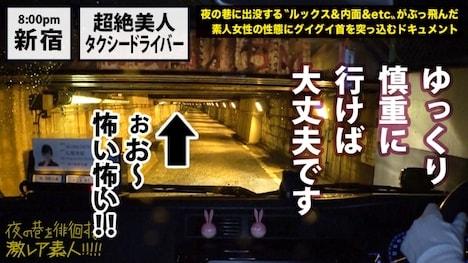 【プレステージプレミアム】夜の巷を徘徊する〝激レア素人〟!! 10 石原美紀さん 24歳 タクシードライバー 19