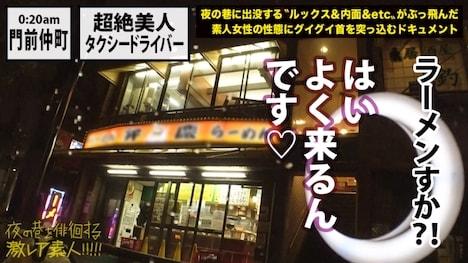 【プレステージプレミアム】夜の巷を徘徊する〝激レア素人〟!! 10 石原美紀さん 24歳 タクシードライバー 22