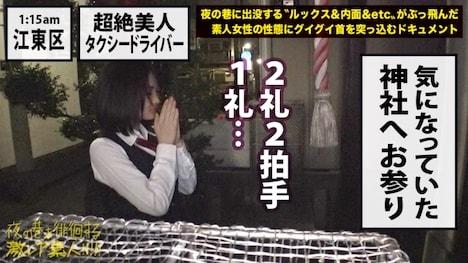 【プレステージプレミアム】夜の巷を徘徊する〝激レア素人〟!! 10 石原美紀さん 24歳 タクシードライバー 25