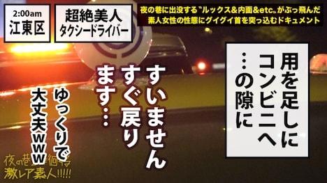 【プレステージプレミアム】夜の巷を徘徊する〝激レア素人〟!! 10 石原美紀さん 24歳 タクシードライバー 26