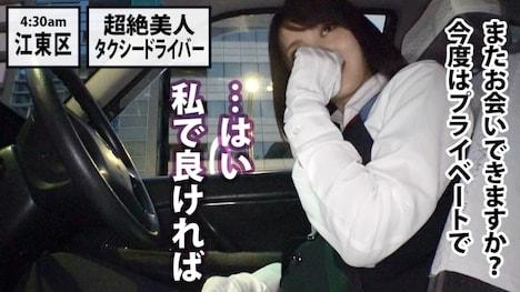 【プレステージプレミアム】夜の巷を徘徊する〝激レア素人〟!! 10 石原美紀さん 24歳 タクシードライバー 41