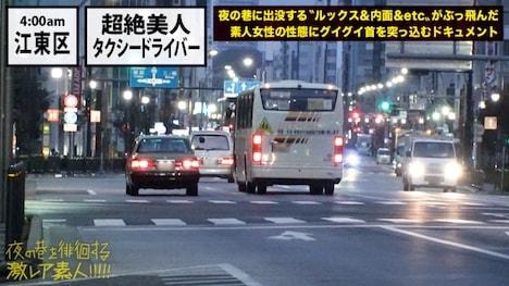 【プレステージプレミアム】夜の巷を徘徊する〝激レア素人〟!! 10 石原美紀さん 24歳 タクシードライバー 42