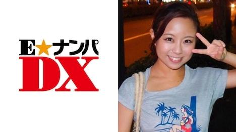 【E★ナンパDX】のぞみさん 20歳 女子大生【ガチな素人】