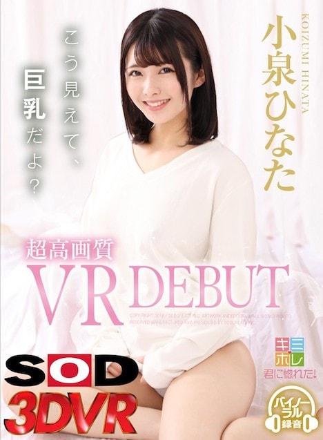 【VR】小泉ひなた 超高画質 VR DEBUT 2