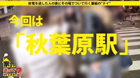 【ドキュメンTV】家まで送ってイイですか? case 122 夕子さん 28歳 アニメショップ店長 2