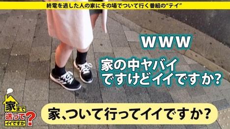 【ドキュメンTV】家まで送ってイイですか? case 122 夕子さん 28歳 アニメショップ店長 3