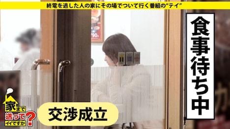 【ドキュメンTV】家まで送ってイイですか? case 122 夕子さん 28歳 アニメショップ店長 4