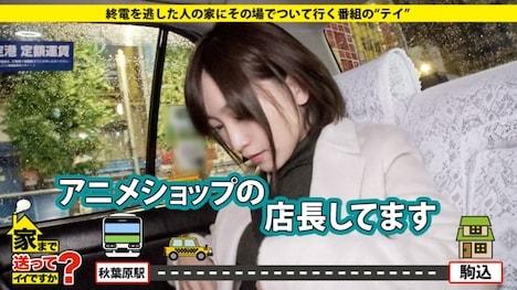 【ドキュメンTV】家まで送ってイイですか? case 122 夕子さん 28歳 アニメショップ店長 5