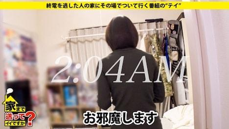 【ドキュメンTV】家まで送ってイイですか? case 122 夕子さん 28歳 アニメショップ店長 6
